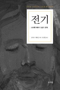 전기 나사렛 예수의 삶과 도덕