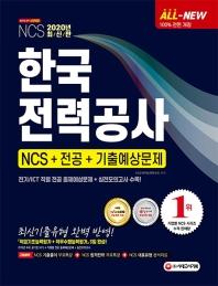 한국전력공사 NCS+전공+기출예상문제(2020)