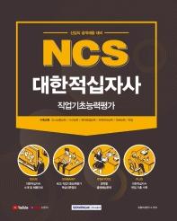 NCS 대한적십자사 직업기초능력평가(2021)