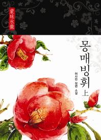 몽매빙휘 세트