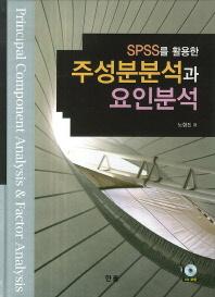 SPSS를 활용한 주성분분석과 요인분석
