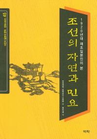 1920년대 재조일본인이 본 조선의 자연과 민요