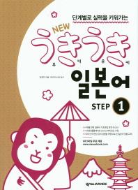 단계별로 실력을 키워가는 New 우키우키 일본어 Step. 1
