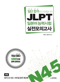 일단 합격하고 오겠습니다 JLPT 일본어능력시험 실전모의고사 N4, 5