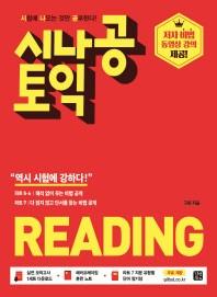 시나공 토익 READING