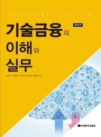 기술금융의 이해와 실무(2017)