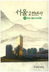 서울 2천년사. 35: 현대 서울의 도시건설