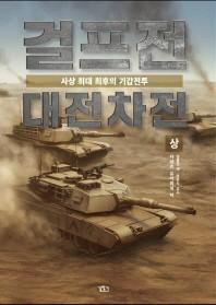 걸프전 대전차전(상)