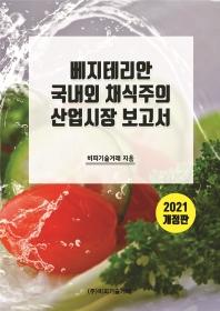 베지테리안 국내외 채식주의 산업시장 보고서(2021)