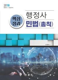 행정사 핵심정리 민법(총칙)(2018)