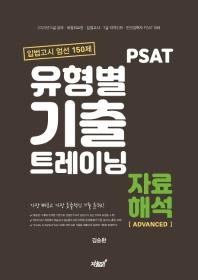 PSAT 유형별 기출 트레이닝 자료해석(Advanced)