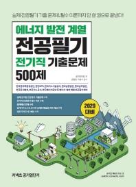 커넥츠 공기업단기 에너지 발전 계열 전공필기 전기직 기출문제 500제(2020)