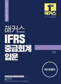 해커스 IFRS 중급회계 입문(2022)