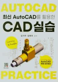 최신 Auto CAD를 활용한 CAD실습