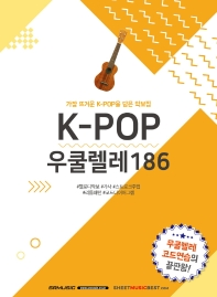 K-POP 우쿨렐레 186