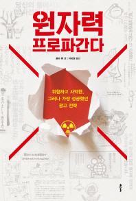 원자력 프로파간다