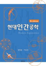 현대인간공학
