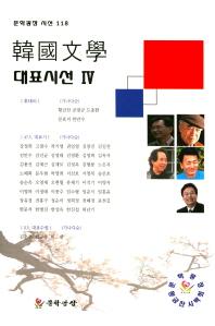 한국문학 대표시선. 4
