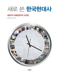새로 쓴 한국현대사