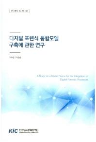 디지털 포렌식 통합모델 구축에 관한 연구