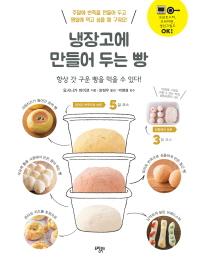냉장고에 만들어 두는 빵