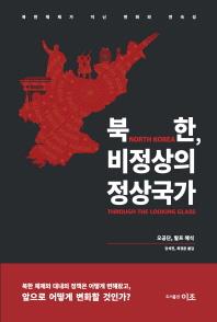 북한, 비정상의 정상국가