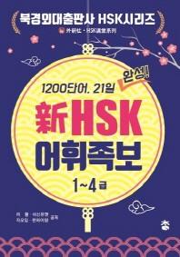 신HSK 어휘족보(1~4급)