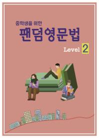 중학생을 위한 팬덤영문법 Level. 2