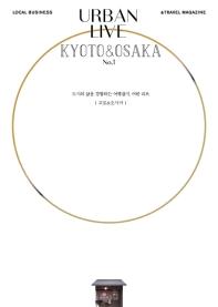 어반 리브 No. 1: 교토 & 오사카(Urban Live: Kyoto&Osaka)