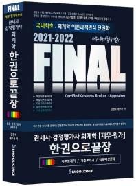 관세사ㆍ감정평가사 회계학(재무ㆍ원가) 한권으로 끝장(2021-2022)