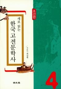 새로 읽는 한국고전문학사: 조선편