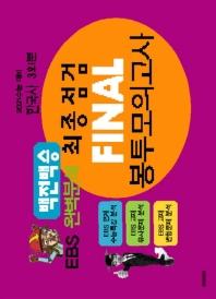 백전백승 고등 한국사 최종점검 Final 봉투모의고사 3회분(2020)(2021 수능대비)