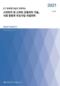 스마트카 및 스마트 모빌리티 기술, 시장 동향과 주요기업 사업전략(2021)