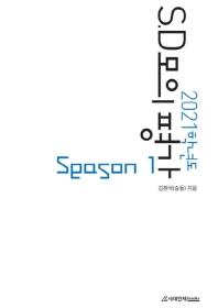 고등 영어 S.D 모의평가 Season. 1(2020)(2021 수능대비)(봉투)