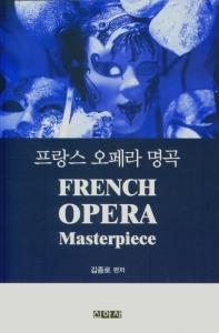 프랑스 오페라 명곡