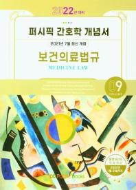 2022 퍼시픽 간호학 개념서. 9 : 보건의료법규