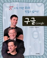 나도 이런 회사 만들고 싶어요!: 구글
