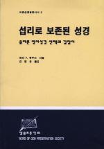섭리로 보존된 성경(바른성경을찾아서 2)