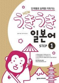 NEW 우키우키 일본어 STEP 1
