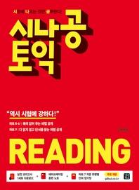 [epub3.0]시나공 토익 READING(2018)