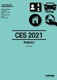 CES 2021 핵심을 읽다