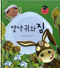 당나귀와 짐_세가지 이솝우화 05