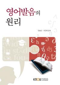 영어발음의 원리(2학기, 워크북포함)