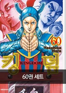 [세트]킹덤(전60권)
