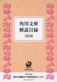 角川文庫解說目錄 2020