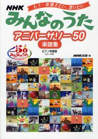 NHKみんなのうたアニバ-サリ-50樂譜集 もう一度聞きたい,歌いたい ピアノ伴奏譜(コ-ド付)