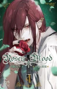ROSEN BLOOD 背德の冥館 4