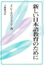 新しい日本語敎育のために