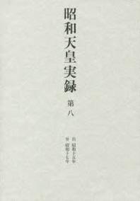 昭和天皇實錄 第8
