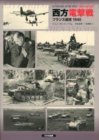 西方電擊戰 フランス侵攻1940